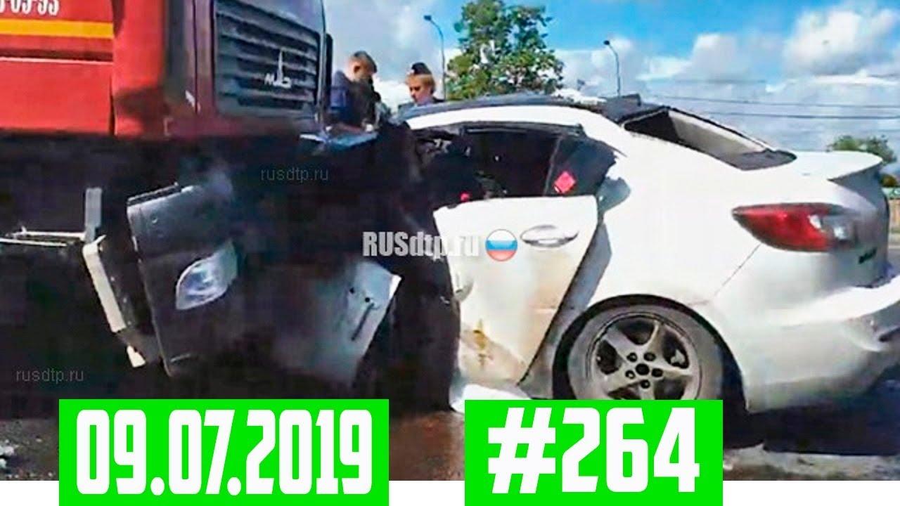 Подборка ДТП с видеорегистратора 09.07.2019 №264