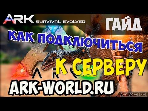 Как подключиться к серверу ARK-WORLD.RU. 3 Способа!