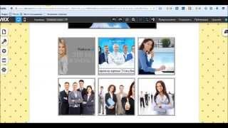 Как создать сайт бесплатно в онлайн-конструкторе Wix- настроить фон, добавить фото
