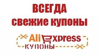 Купоны на Aliexpress.com (Как получить скидки? Где взять и как воспользоваться купонами Алиэкспресс)(Купоны Aliexpress: http://lowcost2.ru/coupons.php Обзоры прикольных товаров с Aliexpress: http://lowcost2.ru/reviews.php., 2014-09-10T22:22:13.000Z)
