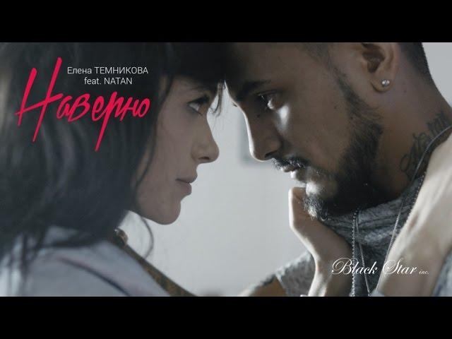 Елена Темникова feat. Natan — Наверно (Премьера клипа, 2015)