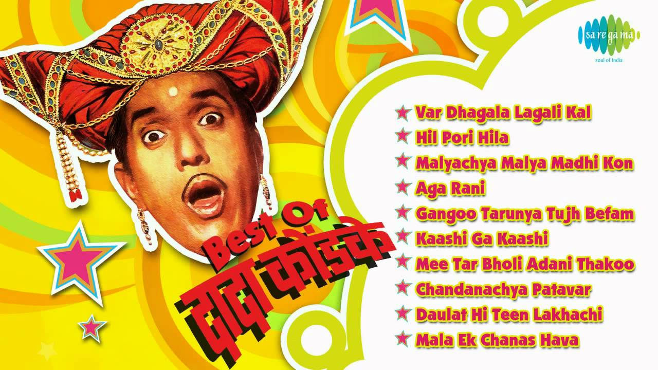 Dada Kondke Full Songs | The Comedy King Var Dhagala Lagli Kala | Marathi  Songs