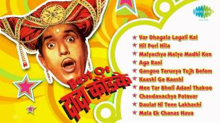 Dada Kondke Full Songs |  The Comedy King Var Dhagala Lagli Kala |  Marathi Songs