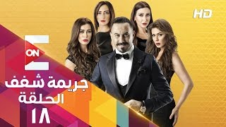 Jareemat Shaghaf Series - Episode مسلسل جريمة شغف - الحلقة 18 | 18 HD
