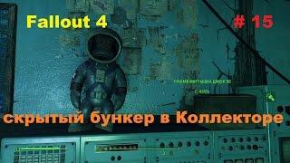 Прохождение Fallout 4 на PC скрытый бункер в Коллекторе 15