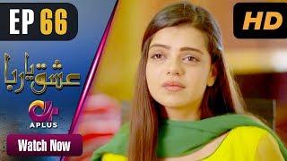 Ishq Ya Rabba - Episode 66 | Aplus Dramas | Bilal Qureshi, Srha Asghar, Fatima | Pakistani Drama