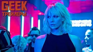 Взрывная блондинка - Русский трейлер 2 (2017)