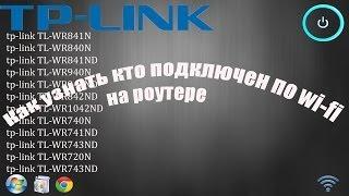 Как узнать кто подключен по wi-fi на роутере TP-Link(Итак знаем кто подключился к вашему роутеру. Если воруют интернет или тормозит интернет из-за того что мног..., 2014-05-13T16:29:34.000Z)