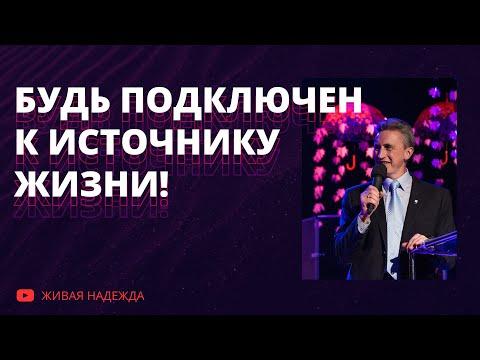 Будь подключен к источнику жизни - 2020/03/01 (Николай Литвин)