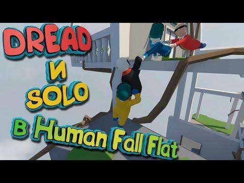 DREAD и SOLO в HUMAN: FALL FLAT - [РОФЛЫ НЕДЕЛИ #14]