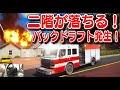 【リアル消防士】はしご車登場!バックドラフト発生!大火災で2階が落ちる!取り残された人を救助するカッコよすぎるヒーロー!|Firefighting Simulator The Squad【ほぅ】