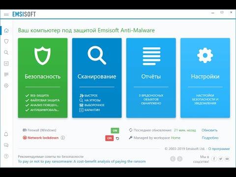 Тестирование Emsisoft Anti-Malware 2020