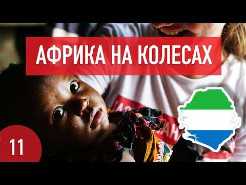 Сьерра-Леоне. Райские пляжи и жизнь в трущобах. Африка на колесах #11.