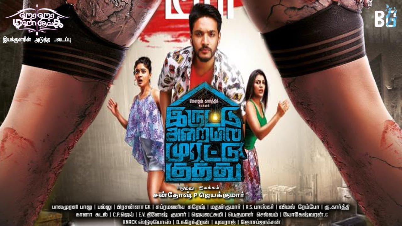 Iruttu Araiyil Murattu Kuthu Teaser Review Irutu Araiyil Muratu Kuthu Trailer Tamil Hot Movie