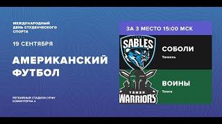 Соболи — Воины   игра за третье место турнира МДСС   19 сентября 2021