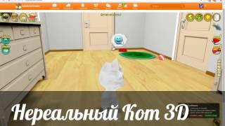 Нереальный Кот 3D
