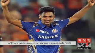মুস্তাফিজ আইপিএলে ডাক পেলেও সাড়া দেয়নি বিসিবি ! | Mustafizur Rahman | Sports News