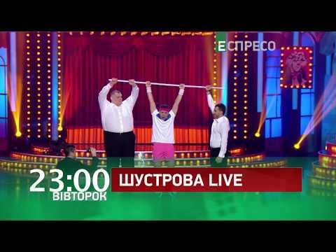 Espreso.TV: Анонс програми ШУСТРОВА LIVE у вівторок 16 липня о 23:00