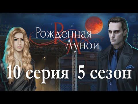 Рождённая луной 10 серия Кровавая луна (5 сезон) Клуб романтики