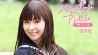 松下唯 - JOINT (カバーVer) 『灼眼のシャナII 』 SKE48 川田まみ 灼眼のシャナ 検索動画 49