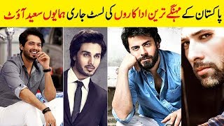Very Expensive Actors In Pakistani Showbiz Industry | Here Is The Reason