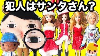 おしりたんてい 犯人はサンタさん?クリスマスにもらったプレゼントが盗まれた!ケリー、マキちゃん、トミー、リスくん涙目 ❤ おもちゃ 絵本 アニメ Licca-chan みーちゃんママ