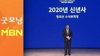 """""""강당 신년사는 옛말""""…달라진 대기업 시무식 [굿모닝 …"""