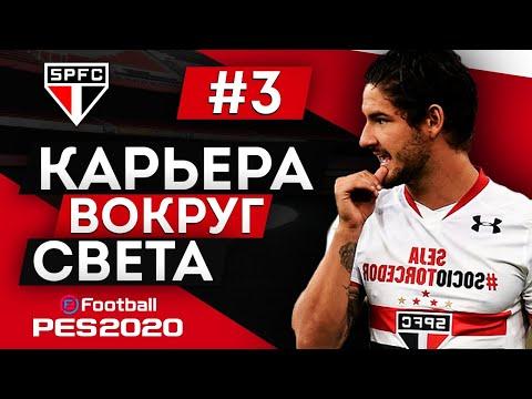 """PES 2020 КАРЬЕРА """"ВОКРУГ СВЕТА"""" #3"""
