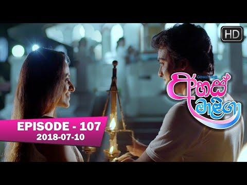 Ahas Maliga | Episode 107 | 2018-07-10