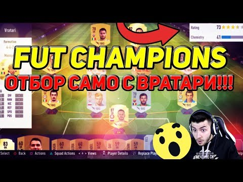 НЕРЕАЛНО ПРЕДИЗВИКАТЕЛСТВО - ОТБОР САМО С ВРАТАРИ!!! FIFA 18 FUT CHAMPIONS