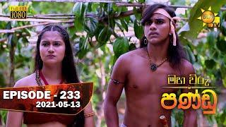 Maha Viru Pandu | Episode 233 | 2021-05-13 Thumbnail