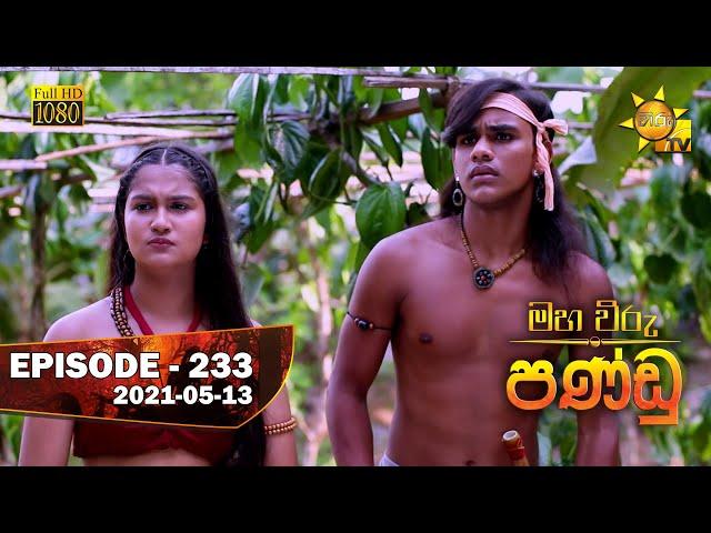 Maha Viru Pandu | Episode 233 | 2021-05-13