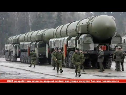 США разработали план по ядерной войне: два удара вынудят Россию подчиниться ✔ Новости Express News