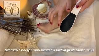 טיפוח כפות הרגליים foot care