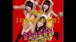鮭鮭鮭【初回生産限定盤】 引用元: http://www.sonymusicshop.jp/m/ite...