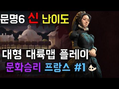 문명6 신난이도 대형 대륙맵 원더독식 프랑스 문화승리 #1화