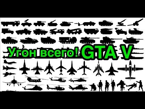 GTA 5: Гайд по угону всего! Истребитель, Грузовой самолет, Вертолет, Танк - за секунды!
