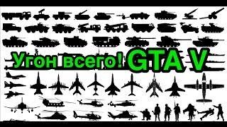 GTA 5: Гайд по угону всего! Истребитель, Грузовой самолет, Вертолет, Танк - за секунды!(Угоняем быстро и дерзко! Все, что угодно по одной схеме! За секунды, без читов / кодов и почти голыми руками!..., 2013-10-25T19:50:09.000Z)