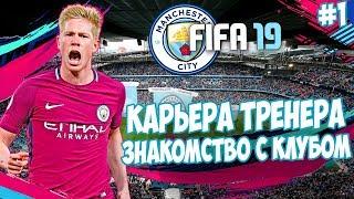 видео: FIFA 19 КАРЬЕРА ЗА МАНЧЕСТЕР СИТИ | ОСВАИВАЕМСЯ В КЛУБЕ. ЛИГА ЧЕМПИОНОВ!