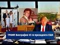 ТРАМП Биография 45 го президента США mp3