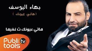 بهاء اليوسف - هاتي عيونك Bahaa Al Yousef - Hati 3iounek