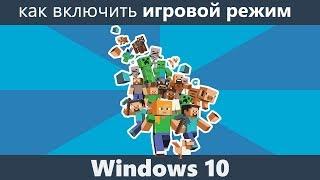 Как включить игровой режим Windows 10