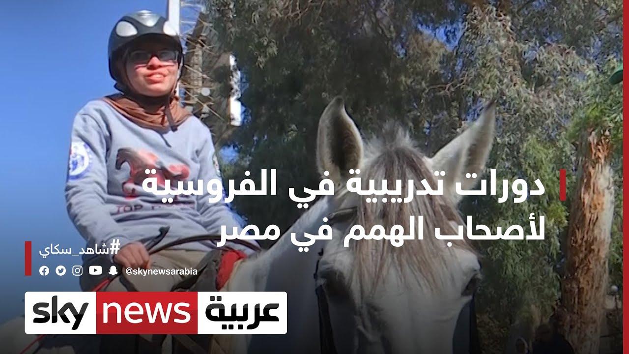 دورات تدريبية لأصحاب الهمم في نادي الفروسية بالقاهرة  - نشر قبل 4 ساعة
