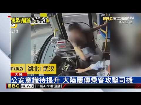 重慶公車墜江15死 竟因乘客、司機互毆失控