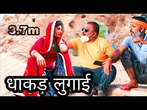 मुरारी की धाकड़ लुगाई | Murarilal Comedy | Dhakad Comedy |Rajasthani Marvadi Comedy |