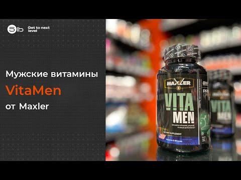 В чем преимущество мужских витаминов VitaMen от Maxler? Краткий обзор продукта?