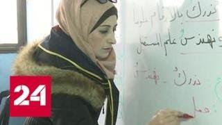 Сирийские дети привыкают к мирной жизни - Россия 24
