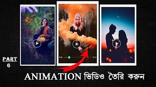 Photo Animation ভিডিও তৈরি করুন | Animation Video Maker In Android | ProTech Pintu