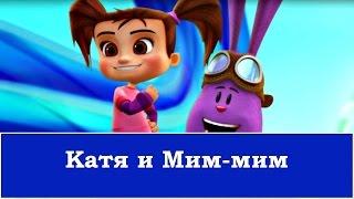 Катя и Мим-мим мультик новые картинки из 1 серия подряд смотреть для детей