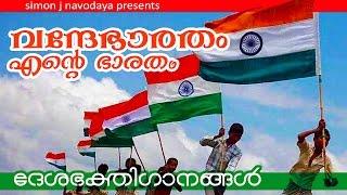 Indian Patriotic Songs [ ദേശഭക്തി ഗാനങ്ങൾ ] | Vandebharatham Ente Bharatham
